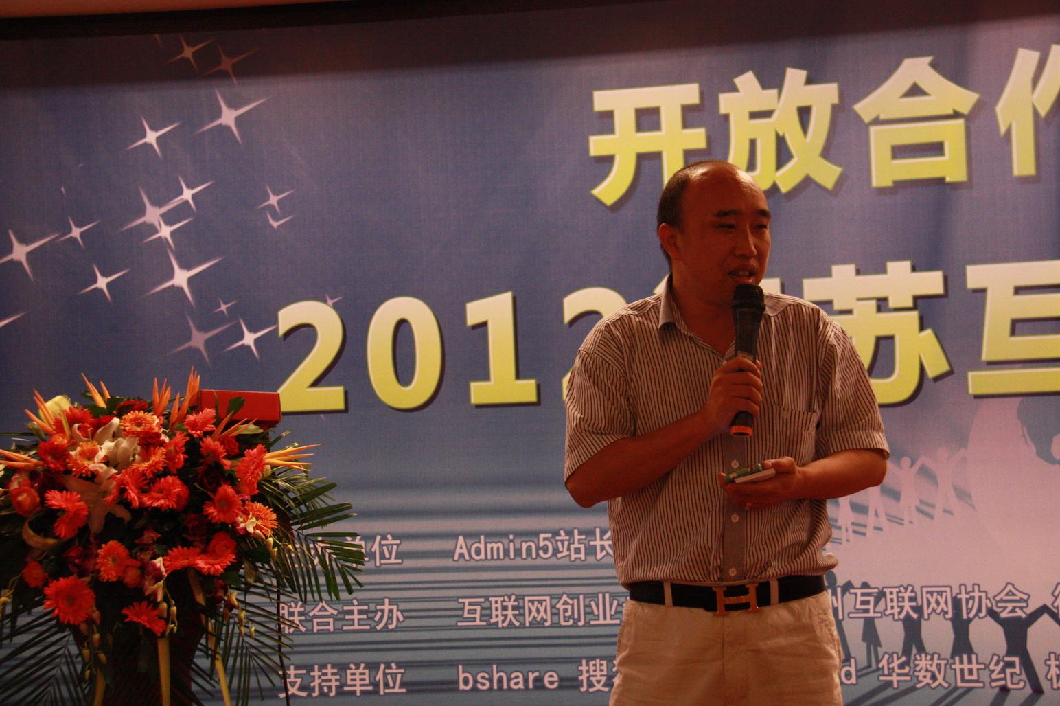 2012年江苏互联网站长年夜会在徐州成功进行