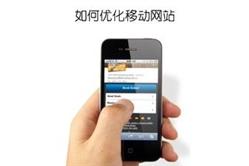 手机网站优化